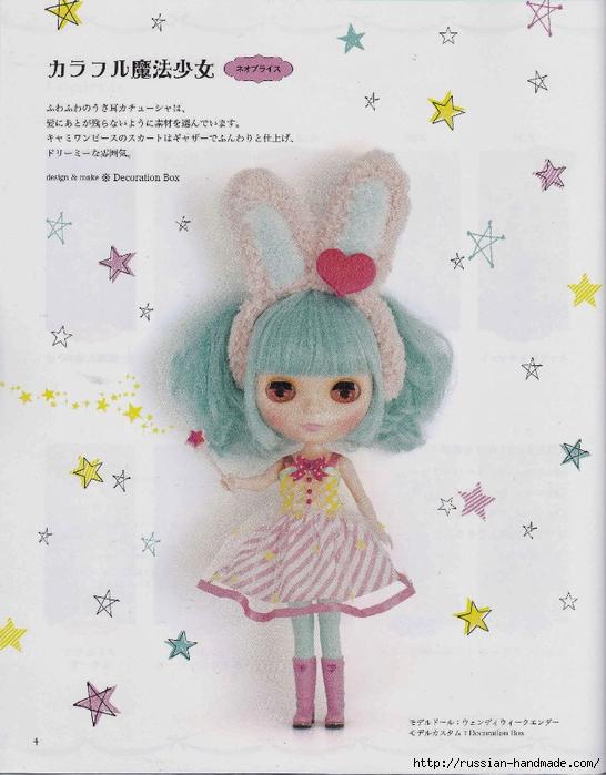 Шьем одежду для кукол. Японский журнал (6) (546x700, 250Kb)