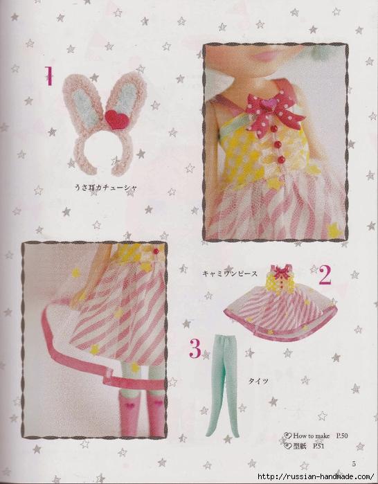 Шьем одежду для кукол. Японский журнал (7) (546x700, 272Kb)