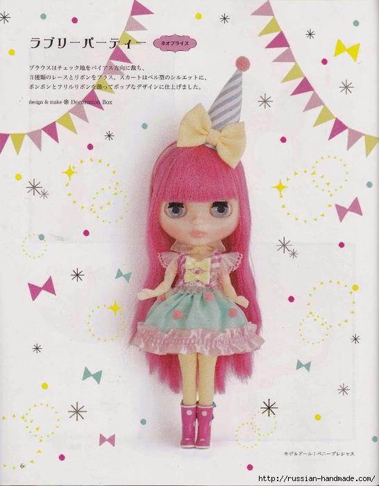 Шьем одежду для кукол. Японский журнал (8) (546x700, 266Kb)
