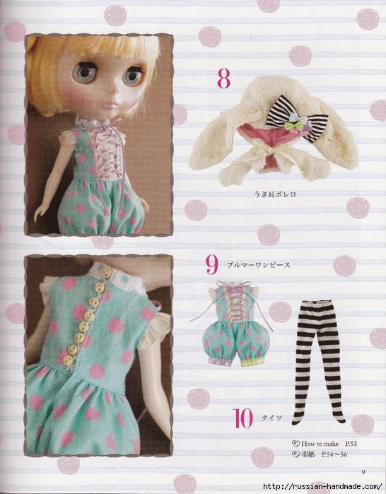 Шьем одежду для кукол. Японский журнал (11) (546x700, 313Kb)