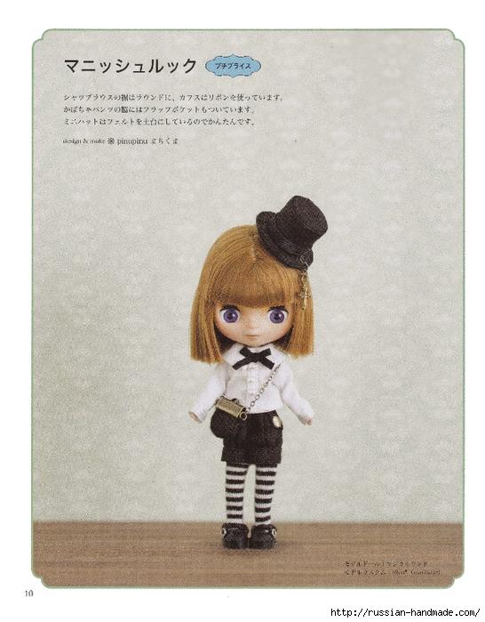 Шьем одежду для кукол. Японский журнал (12) (546x700, 276Kb)