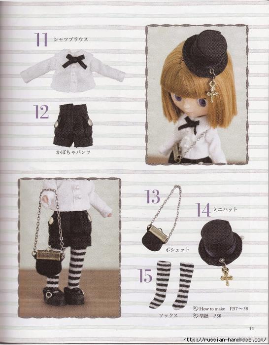 Шьем одежду для кукол. Японский журнал (13) (546x700, 304Kb)
