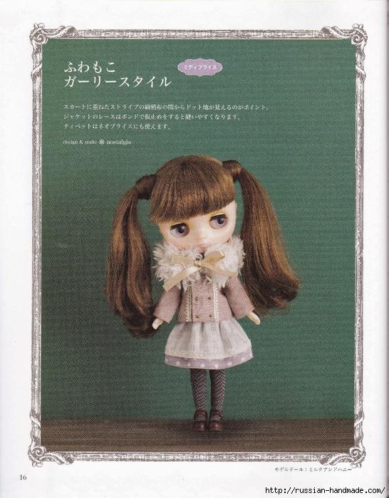 Шьем одежду для кукол. Японский журнал (18) (546x700, 347Kb)
