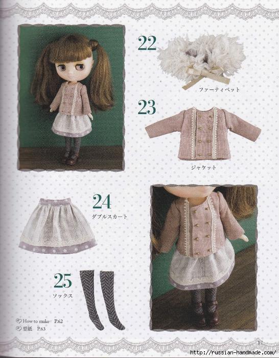 Шьем одежду для кукол. Японский журнал (19) (546x700, 330Kb)