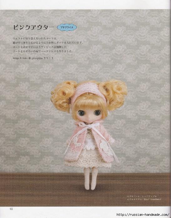 Шьем одежду для кукол. Японский журнал (20) (546x700, 333Kb)