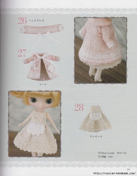 Шьем одежду для кукол. Японский журнал (21) (546x700, 311Kb)