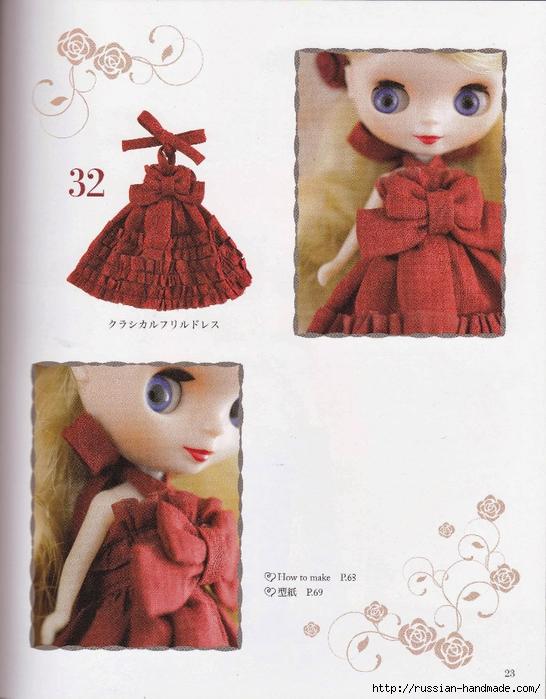 Шьем одежду для кукол. Японский журнал (25) (546x700, 287Kb)