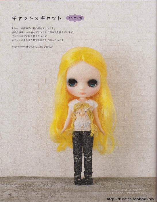 Шьем одежду для кукол. Японский журнал (26) (546x700, 353Kb)