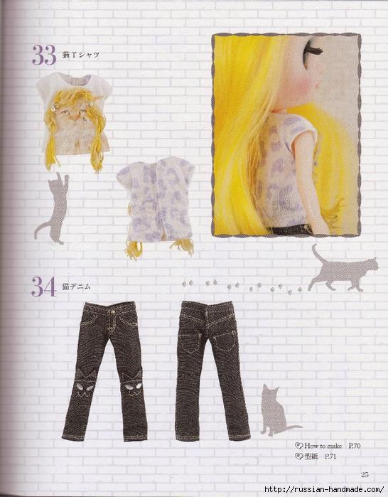 Шьем одежду для кукол. Японский журнал (27) (546x700, 294Kb)