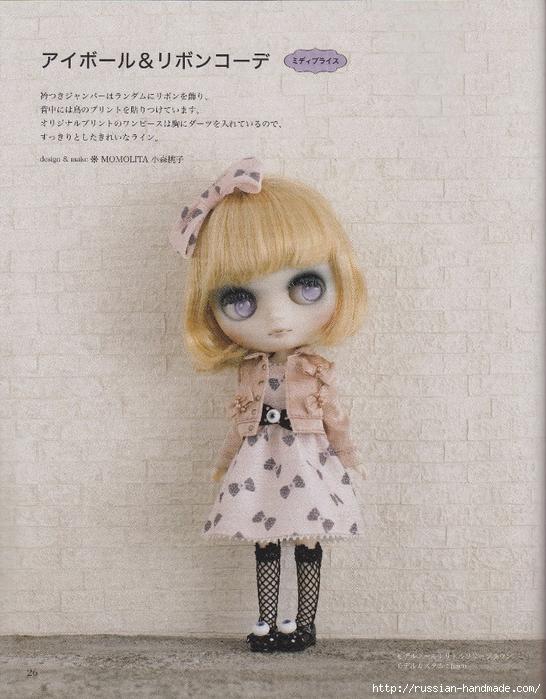 Шьем одежду для кукол. Японский журнал (28) (546x700, 346Kb)