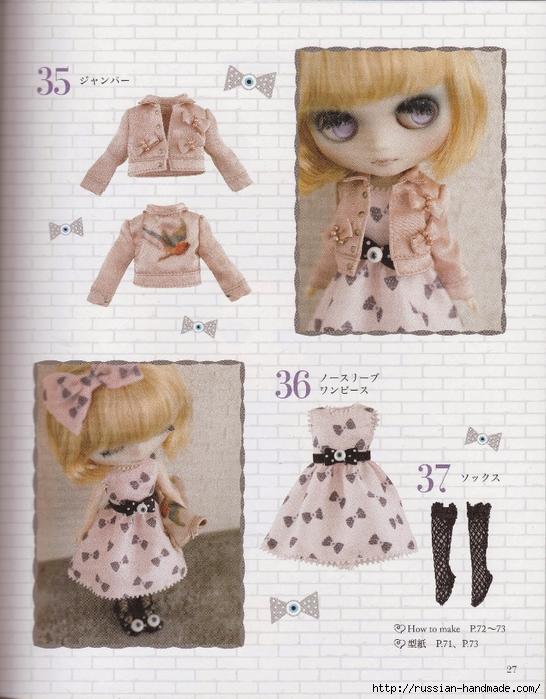 Шьем одежду для кукол. Японский журнал (29) (546x700, 307Kb)