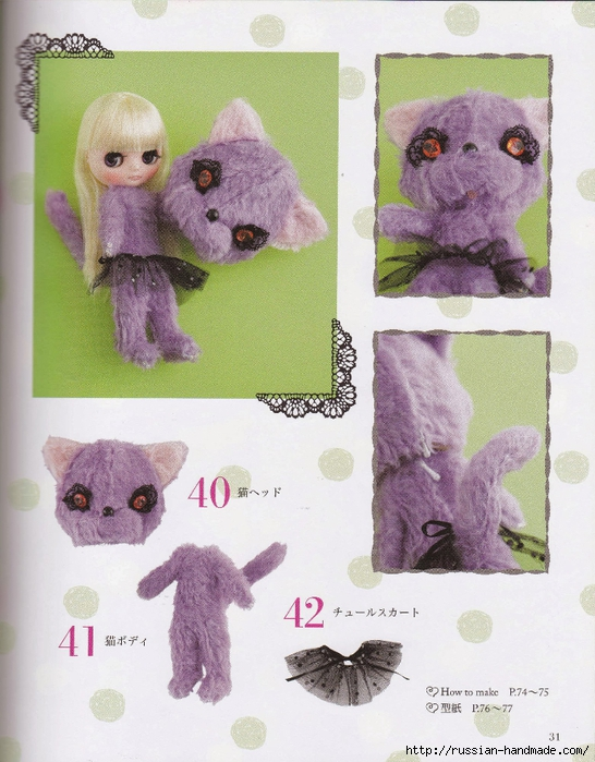 Шьем одежду для кукол. Японский журнал (33) (546x700, 298Kb)