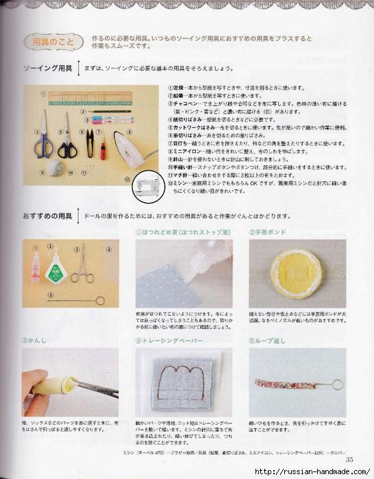 Шьем одежду для кукол. Японский журнал (37) (546x700, 289Kb)