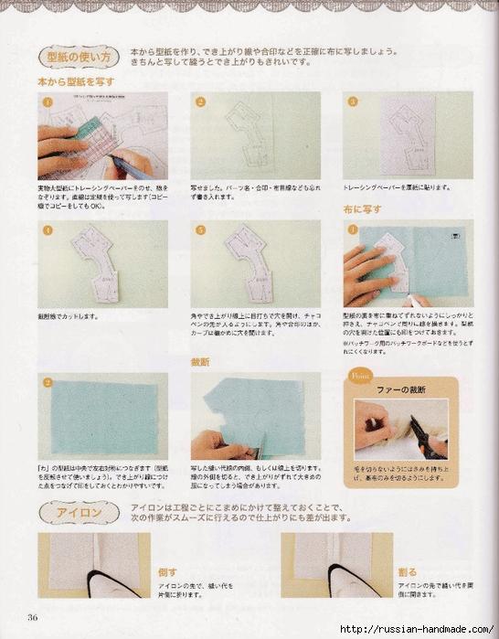 Шьем одежду для кукол. Японский журнал (38) (546x700, 286Kb)