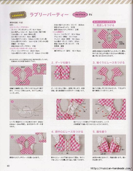 Шьем одежду для кукол. Японский журнал (42) (546x700, 321Kb)