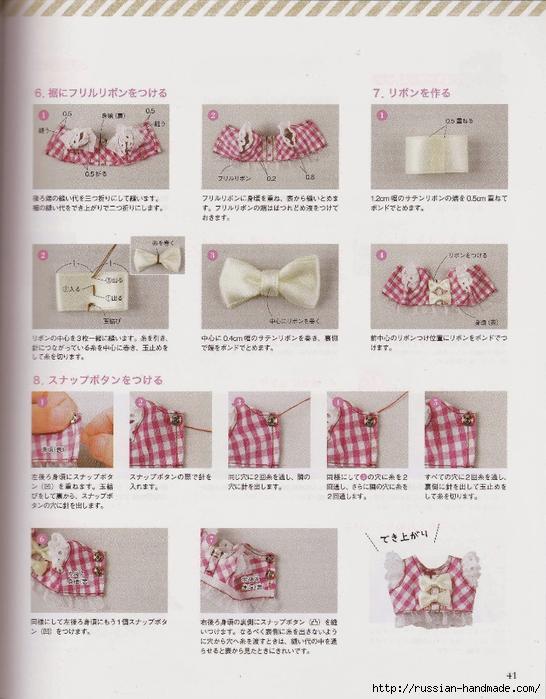 Шьем одежду для кукол. Японский журнал (43) (546x700, 276Kb)