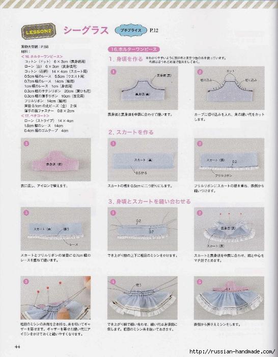 Шьем одежду для кукол. Японский журнал (46) (546x700, 273Kb)