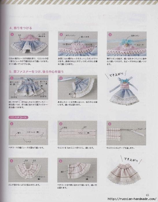 Шьем одежду для кукол. Японский журнал (47) (546x700, 257Kb)