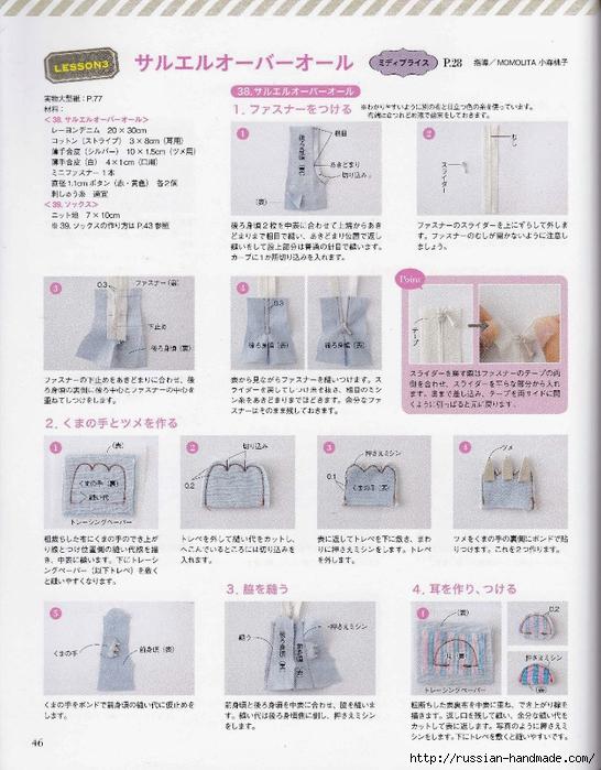 Шьем одежду для кукол. Японский журнал (48) (546x700, 297Kb)