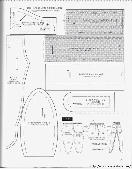 Шьем одежду для кукол. Японский журнал (53) (546x700, 202Kb)