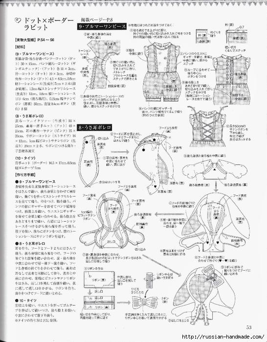 Шьем одежду для кукол. Японский журнал (55) (546x700, 284Kb)