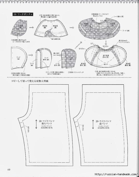 Шьем одежду для кукол. Японский журнал (62) (546x700, 164Kb)