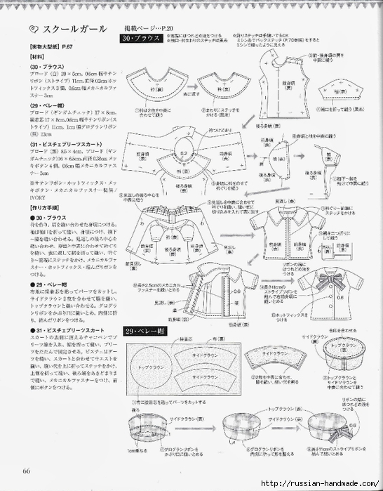 Шьем одежду для кукол. Японский журнал (68) (546x700, 245Kb)