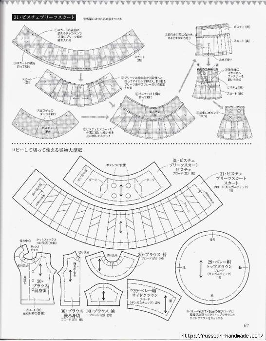 Шьем одежду для кукол. Японский журнал (69) (546x700, 250Kb)