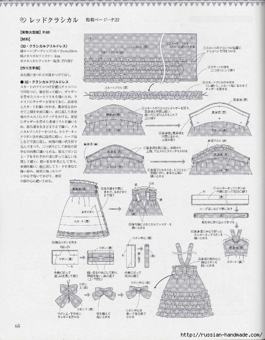 Шьем одежду для кукол. Японский журнал (70) (546x700, 302Kb)