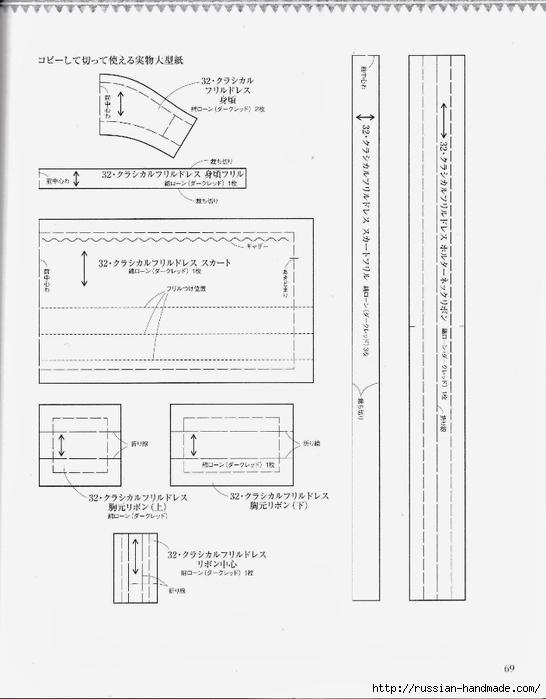 Шьем одежду для кукол. Японский журнал (71) (546x700, 146Kb)