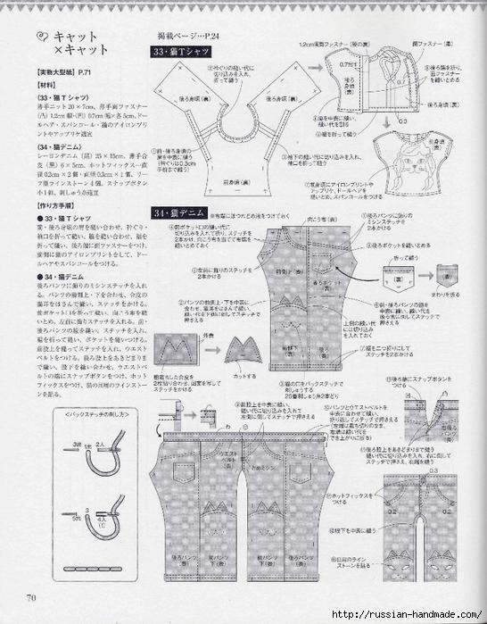 Шьем одежду для кукол. Японский журнал (72) (546x700, 311Kb)