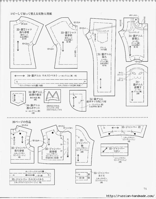Шьем одежду для кукол. Японский журнал (73) (546x700, 206Kb)