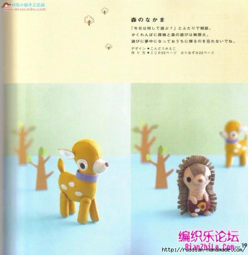 Игрушки из фетра. Японский журнал с выкройками (5) (500x513, 156Kb)