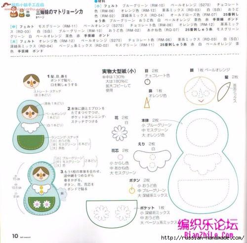 Игрушки из фетра. Японский журнал с выкройками (21) (500x493, 153Kb)