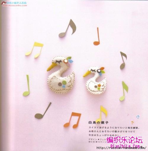 Игрушки из фетра. Японский журнал с выкройками (26) (500x510, 122Kb)