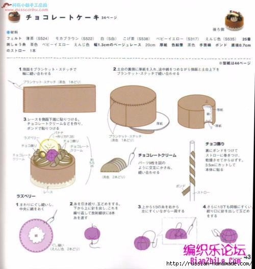 Игрушки из фетра. Японский журнал с выкройками (30) (500x528, 134Kb)