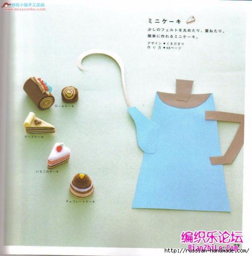 Игрушки из фетра. Японский журнал с выкройками (32) (500x508, 151Kb)