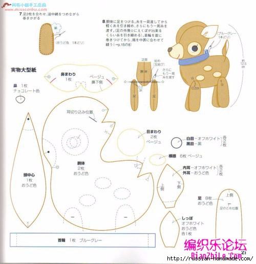 Игрушки из фетра. Японский журнал с выкройками (36) (500x516, 132Kb)