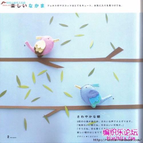 Игрушки из фетра. Японский журнал с выкройками (40) (500x501, 154Kb)