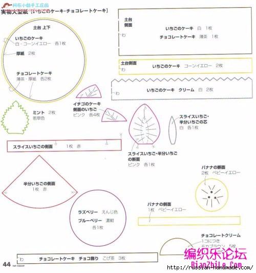 Игрушки из фетра. Японский журнал с выкройками (42) (500x532, 132Kb)