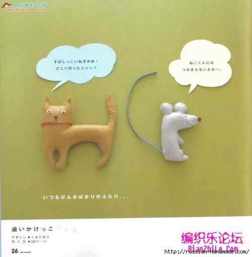 Игрушки из фетра. Японский журнал с выкройками (44) (500x509, 160Kb)