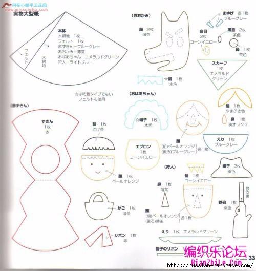 Игрушки из фетра. Японский журнал с выкройками (50) (500x529, 148Kb)
