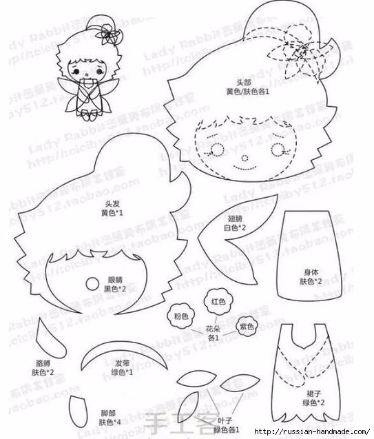 Куколки из фетра. Шаблоны (18) (543x637, 160Kb)