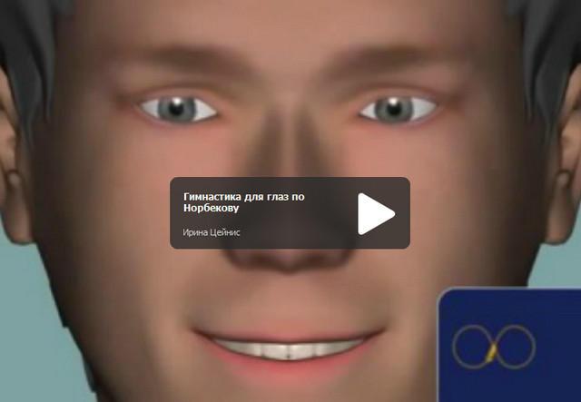 зарядка для глаз по норбекову видео-йп1