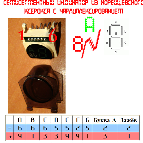 7seg Семисегментник из корейского ксерокса (480x480, 147Kb)