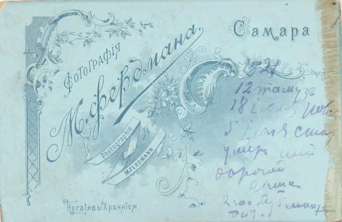 Оборотная сторона фото с надписью Фриды (Саша умер) (700x455, 75Kb)