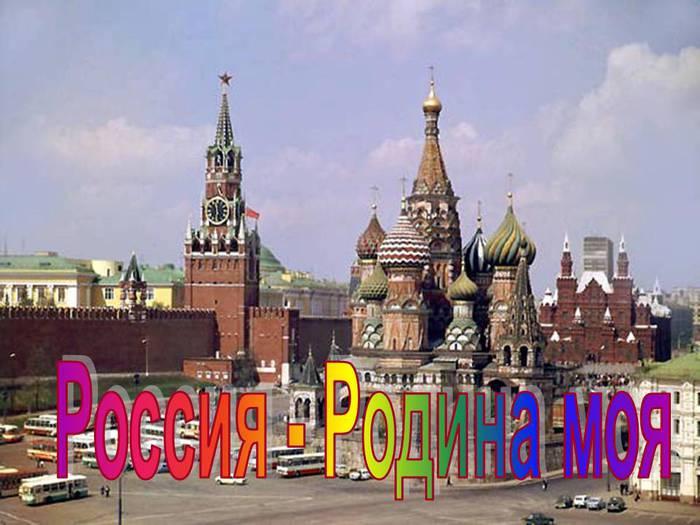 0005-005-Rossija-Rodina-moja (700x525, 54Kb)