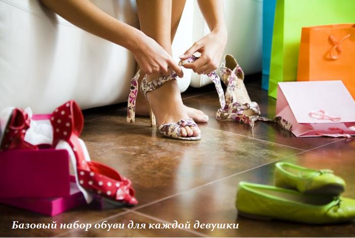 1437400429_Bazovuyy_nabor_obuvi_dlya_kazhdoy_devushki (700x469, 409Kb)