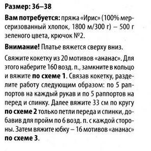 вязаныйкреатив715-2 (296x296, 78Kb)