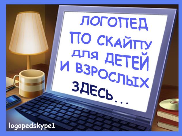 онлайн  логопед для русских детей за рубежом,  занятия с логопедом онлайн, русский логопед в Китае,